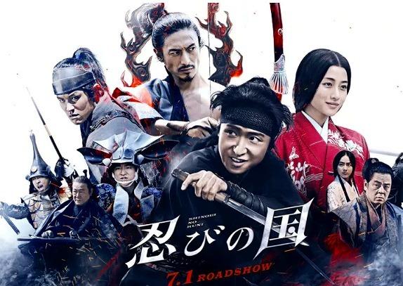 大野智の主演映画「忍びの国」公開間近! キャストとロケ地のお知らせ