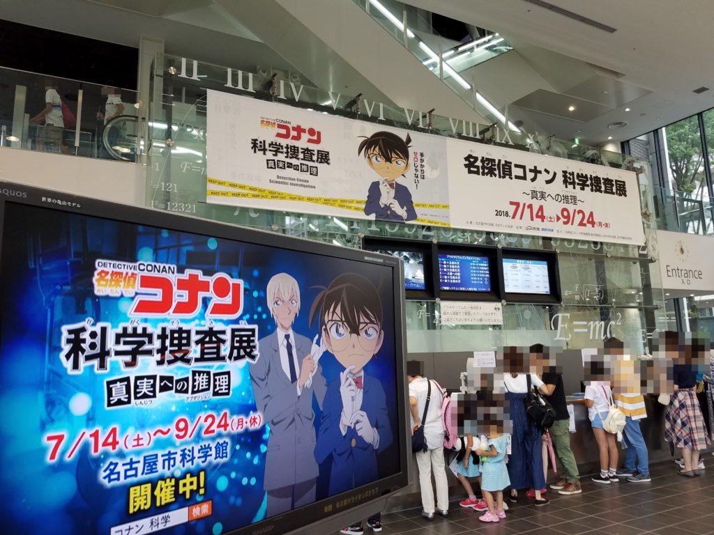 名古屋市科学館「名探偵コナン科学捜査展」へ行ってきた(ネタバレ無し)