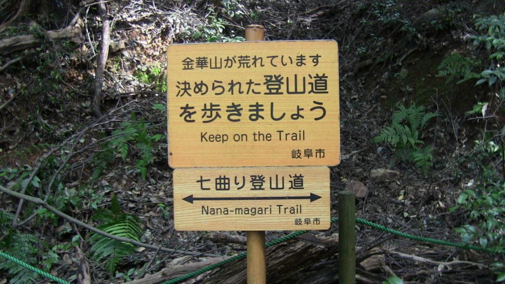 子連れ登山なら金華山・七曲り登山道がおすすめ
