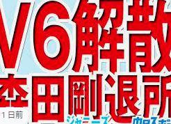V6解散!理由を分かりやすく!森田剛の決意!