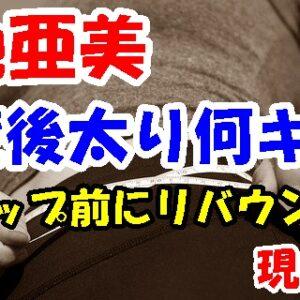 菊地亜美の夫は会社社長!職歴が凄い!馴れ初めと結婚に至るまで