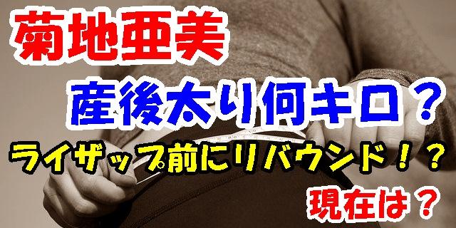 菊地亜美の産後太り何キロ?ライザップ前に?現在の姿を公開!